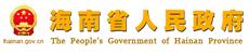 海南省政府