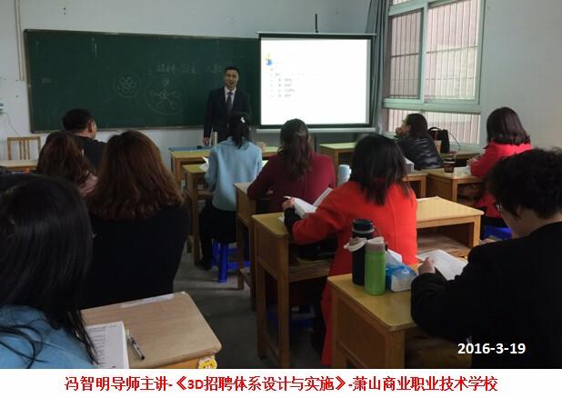 冯智明导师主讲-《3D招聘体系设计与实施》-萧山商业职业技术学校.jpg