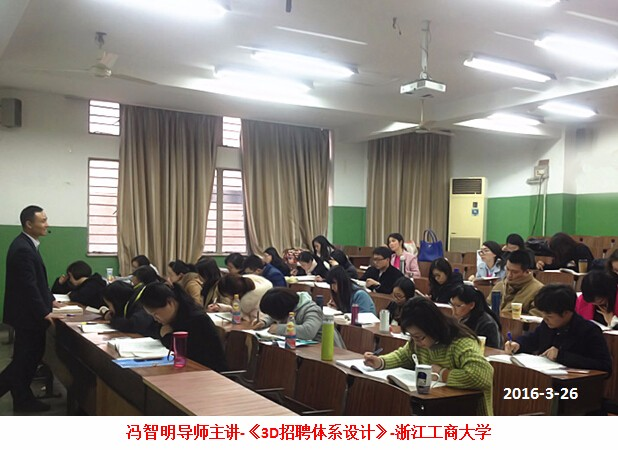冯智明导师主讲-《3D招聘体系设计》-浙江工商大学.jpg